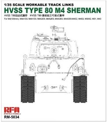 1:35 Работещи вериги HVSS T80 за танк M4 SHERMAN
