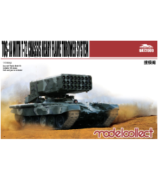 1:72 Огнехвъргач ТОС-1А с шаси В/Т-72 (TOS-1A Heavy Flame Thrower System W/T-72 Chassis)