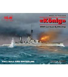 "1:700 Германски имперски боен кораб ""Кьонинг""- цял корпус и ватерлиния (German Battleship ""Konig"", WWI, full hull and waterline) (100% нова отливка)"