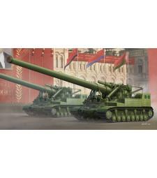 1:35 Съветска самоходна гаубица 2А3 Кондензатор (Soviet 2A3 Kondensator 2P 406mm Self-Propelled Howitzer)