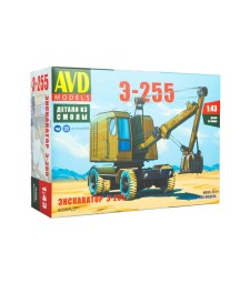 Excavator E-255 - Die-cast Model Kit