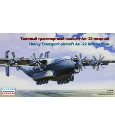 1:144 Съветски тежкотоварен самолет Антонов Ан-22 Антей (Antonov An-22 Antaeus)