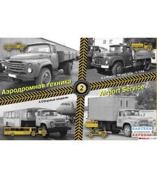 1:144 Комплект от камиони ЗИЛ-130 за ожслужване на летище #2 (Airport service set #2 (ZiL-130))