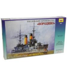 """1:350 Руски боен крайцер """"Бородино"""""""