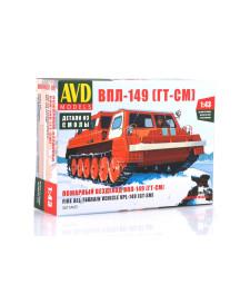 All Terrain Fire Vehicle VPL-149 (GT-SM) - Die-cast Model Kit