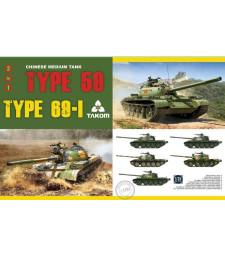 1:35 Китайски среден танк Тип 59/69, лимитирано издание, един от два варианта (Chinese Medium Tank Type 59/69 2 in 1 Limited Edition)