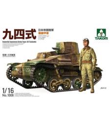 1:16 Японска имперска танкета Тип 94 (Imperial Japanese Army Type 94 Tankette) - с 1 фигура