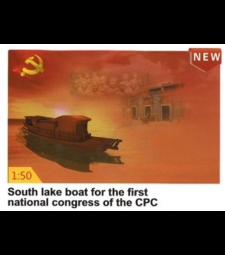 1:50 Мемориална лодка за Първия национален конгрес на Комунистическата партия на Китай