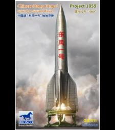 1:72 Китайска ракета земя-земя Dong Feng-1 (Proekt 1059)