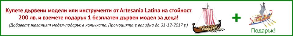 Специална оферта Купете дървени модели или инструменти от Artesania Latina на стойност 200 лв и вземете подарък 1 безплатен дървен модел за деца!