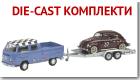 Die-cast комплекти