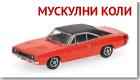 Мускулни коли
