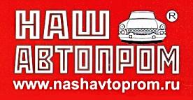 Наш Автопром НАП Ростов